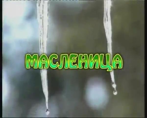 Российский порно фильм Масленица